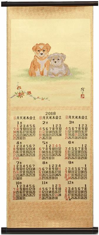 2018年 川島織物セルコン新綾錦織カレンダー「なかよし」