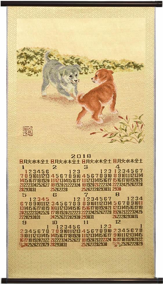 2018年 川島織物セルコン 唐錦織掛軸カレンダー「ともだち」