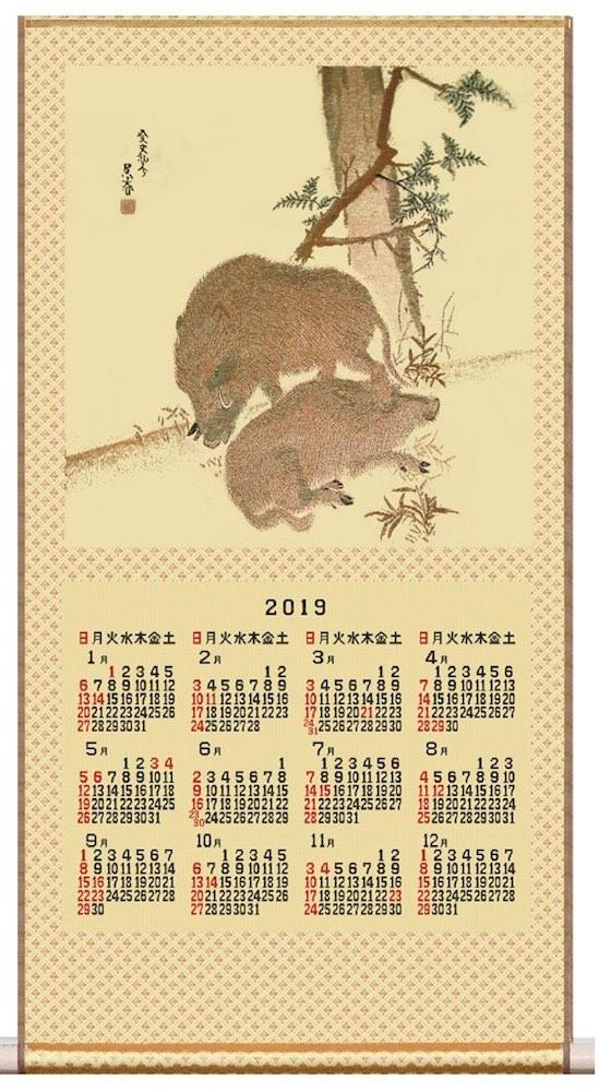 2019年 川島織物セルコン 綾錦織 掛たわむれダー「呉春猪図」
