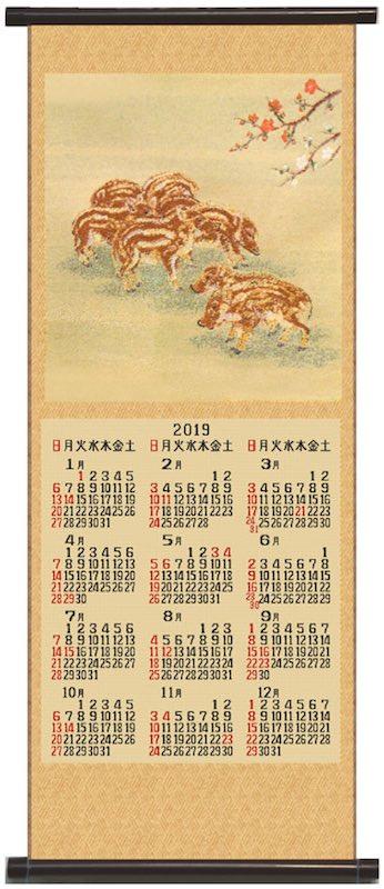 2019年 川島織物セルコン新綾錦織カレンダー「うり坊」