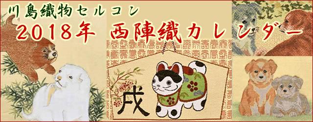 川島織物セルコン西陣織カレンダー