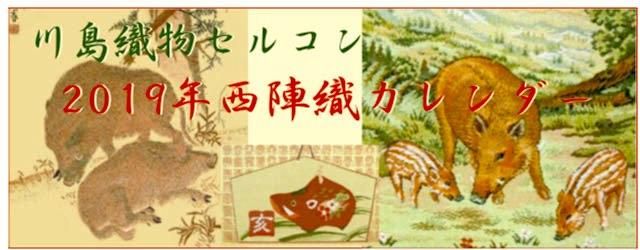 2019年川島織物セルコンカレンダー