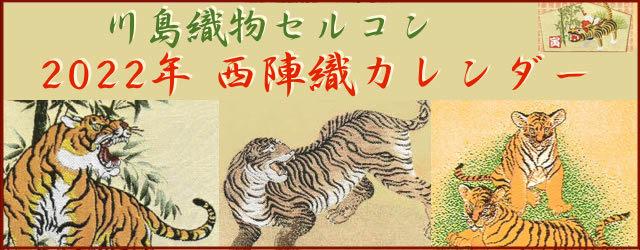 2021年川島織物セルコンカレンダー
