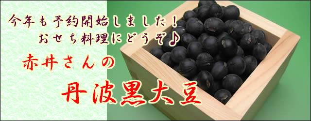 赤井農産の丹波黒大豆
