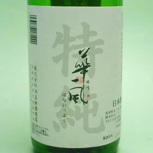 華一風 特別純米酒 新酒低圧しぼり生