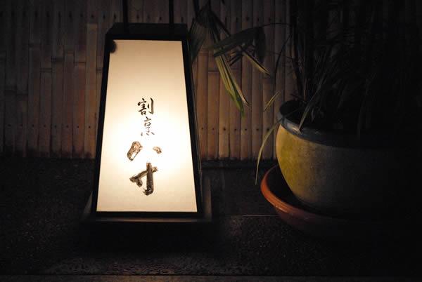 京都 祇園 割烹 八寸