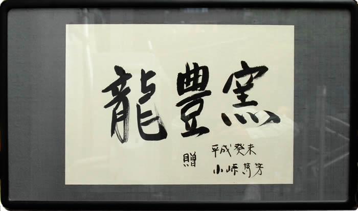 龍豊窯看板