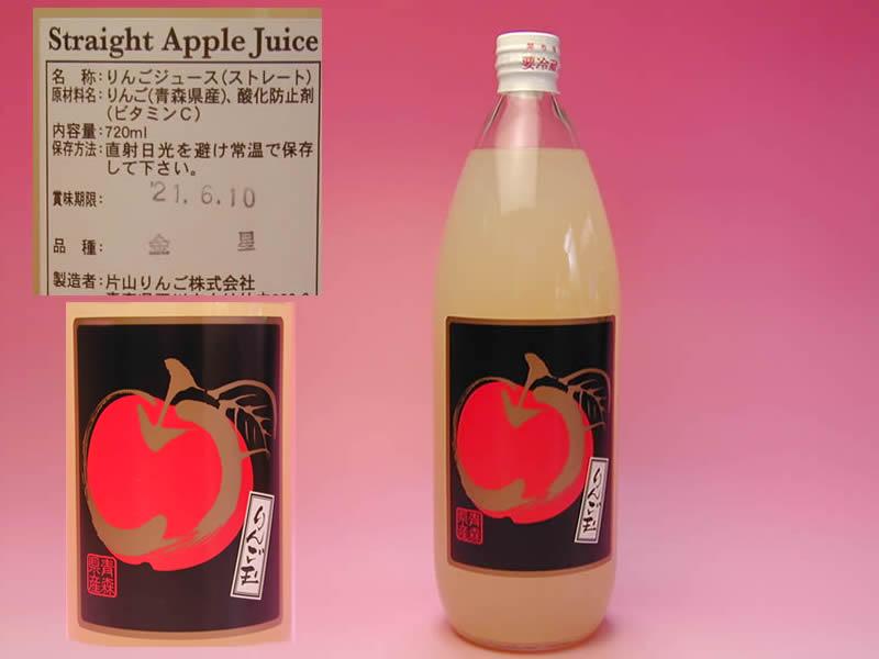 完熟りんごジュース金星