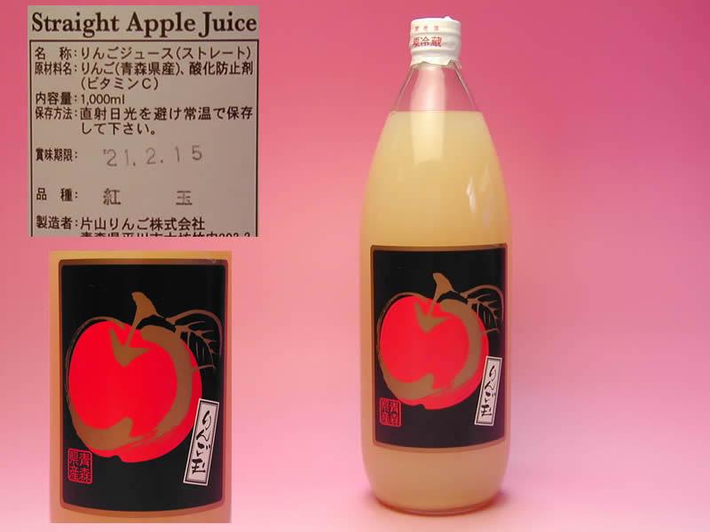 完熟りんごジュース紅玉