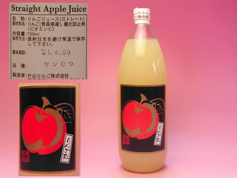 完熟りんごジュースむつ