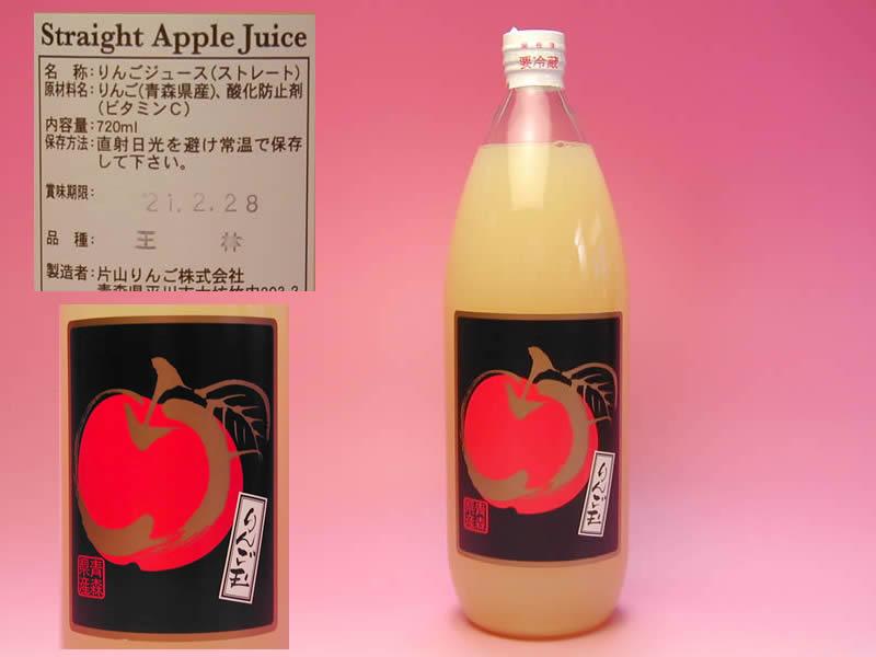 完熟りんごジュース王林