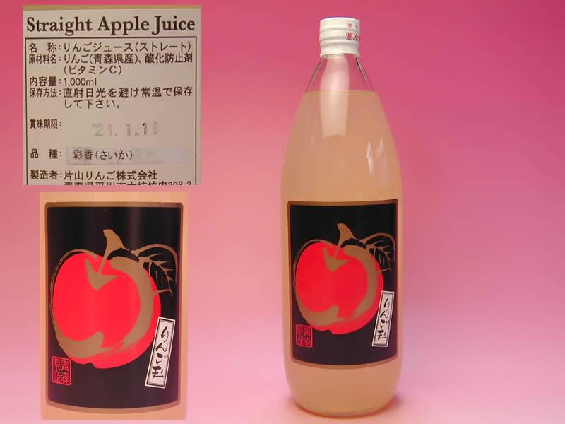 完熟りんごジュース彩香