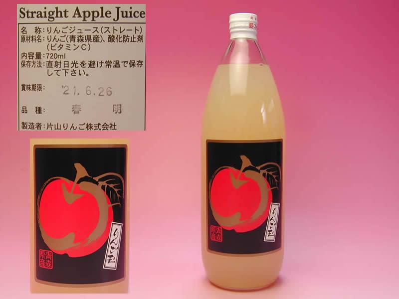 完熟りんごジュース春明