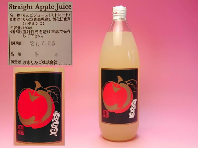 完熟りんごジューストキ