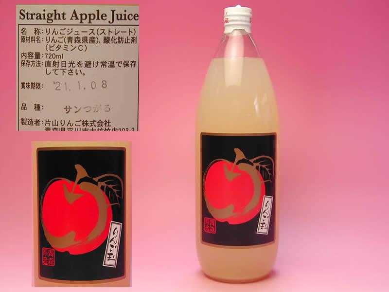 完熟りんごジュースサンつがる
