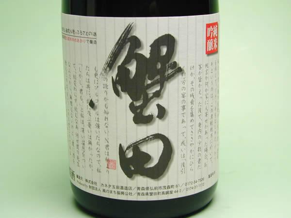 純米吟醸 蟹田