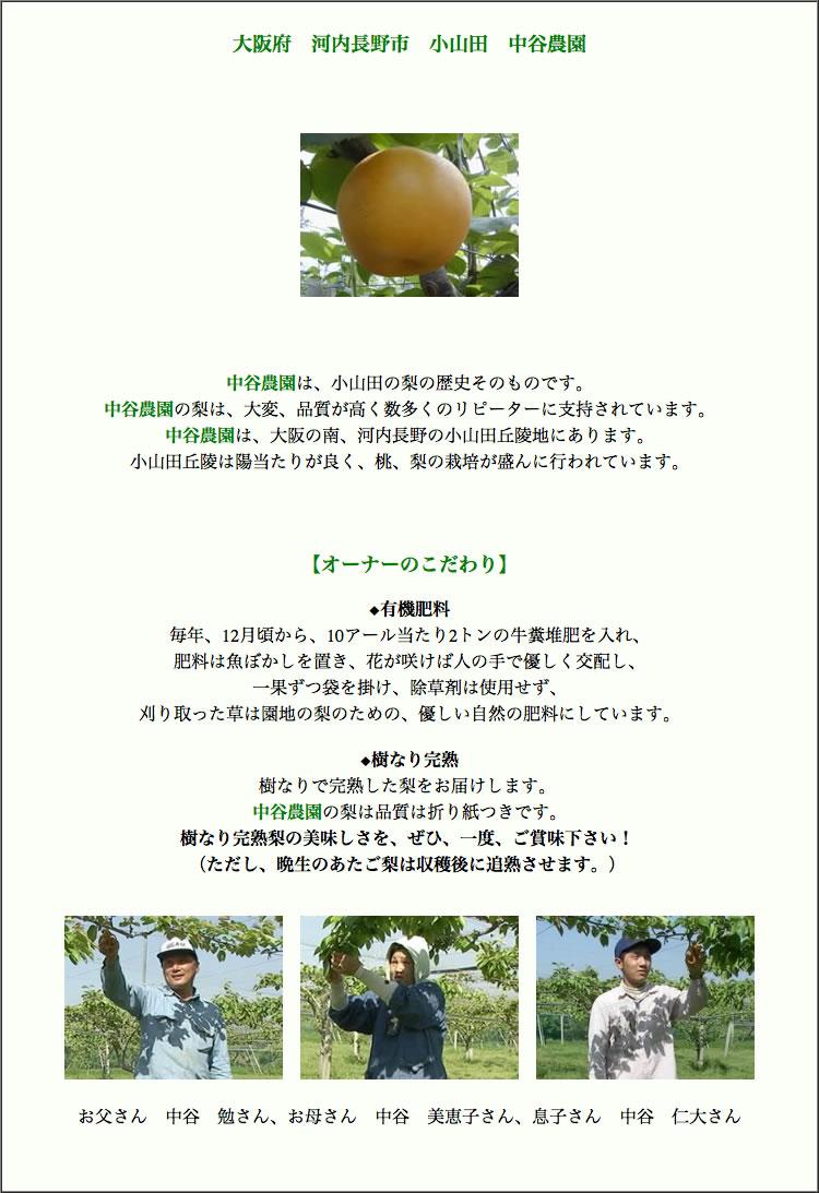中谷農園紹介