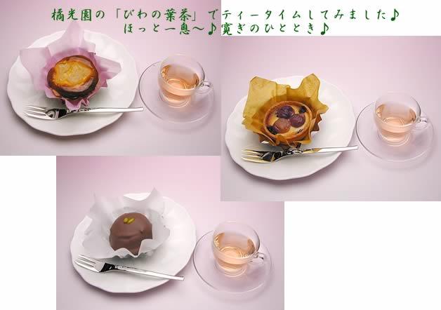 びわの葉茶とプチ・ガトー