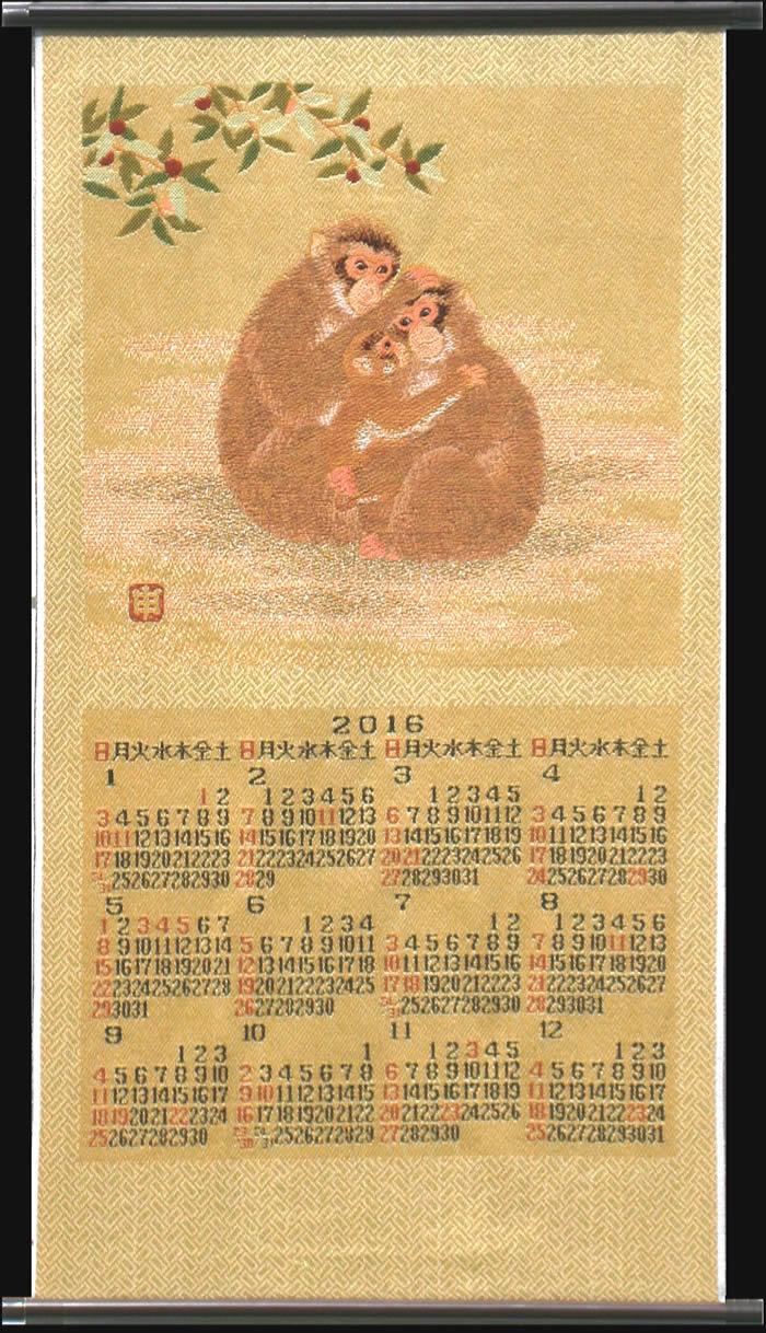 2016年 川島織物 京都紅粉屋 唐錦織掛軸カレンダー「猿の家族」