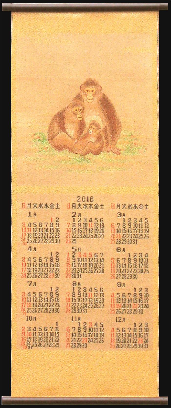 京都紅粉屋 新綾錦織カレンダー「日和」