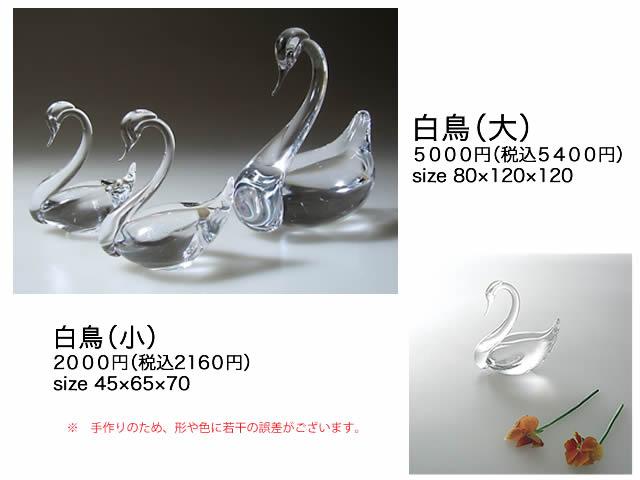 あづみ野ガラス工房白鳥