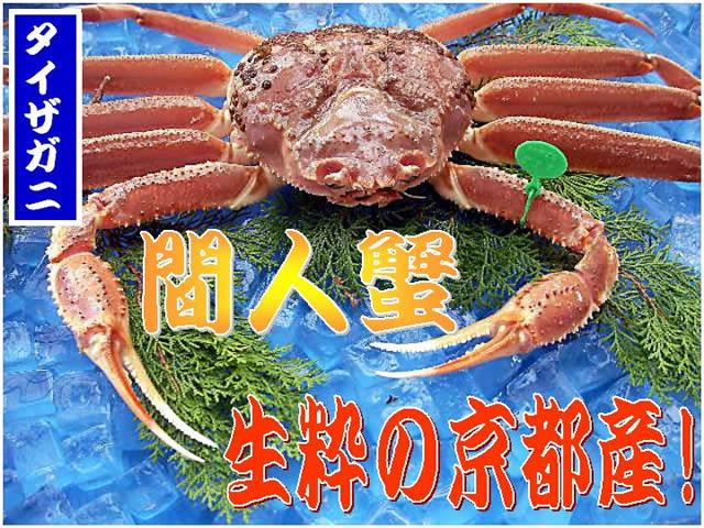 京都 丹後 間人(たいざ)がに 京前 平井活魚