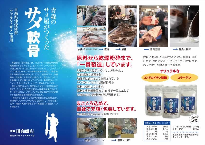 青森 田向商店 サメ軟骨
