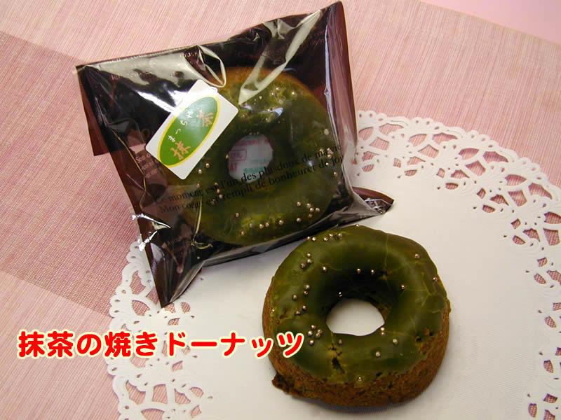グリムスハイム・メルヘンの焼きドーナッツ抹茶