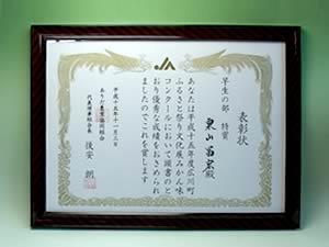 有田みかん中生トロフィー