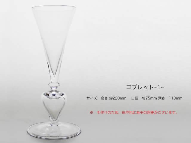 ゴブレット 1-近藤 邦寛