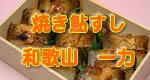 一力 焼き鮎寿司