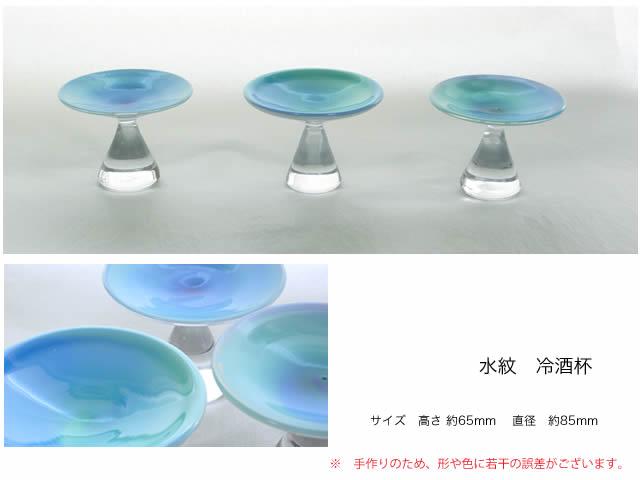 水紋 冷酒杯
